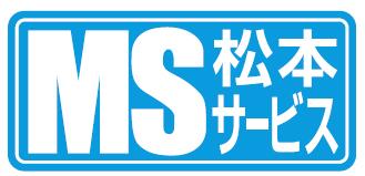 松本サービス