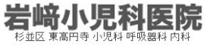 岩﨑小児科医院