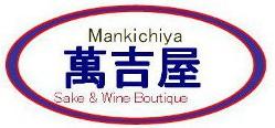 Sake & Wine Boutique 萬吉屋