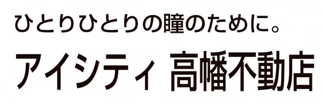 アイシティ 高幡不動店