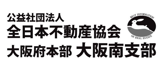 不動産 協会 全日本