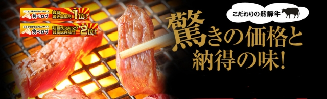 藤太 精肉 店