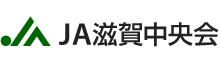 JA滋賀中央会