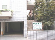 青沼歯科 Dental office