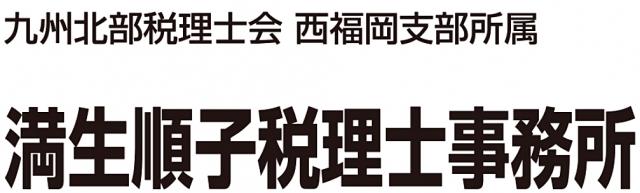 会 九州 北部 税理士