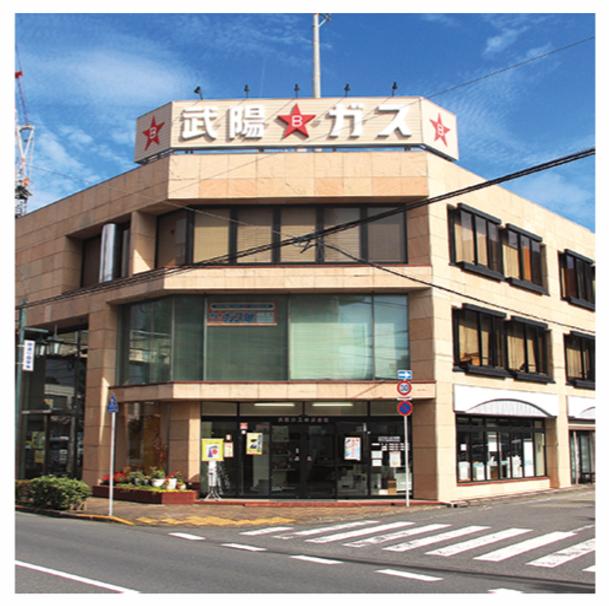 武陽ガス株式会社
