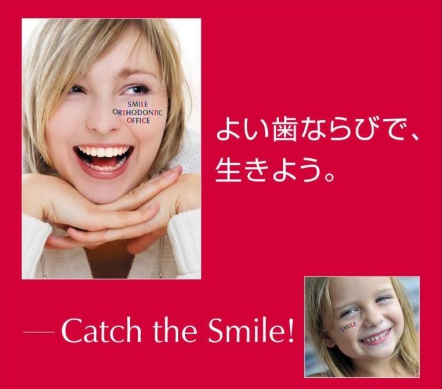 スマイル矯正歯科