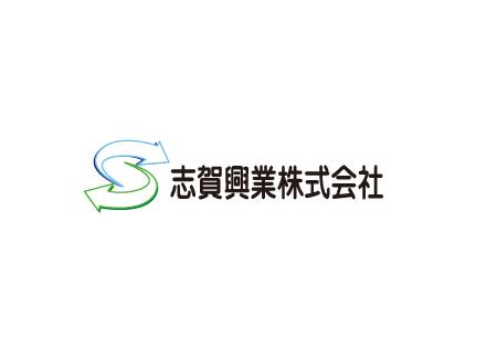 志賀興業株式会社