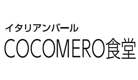 COCOMERO食堂