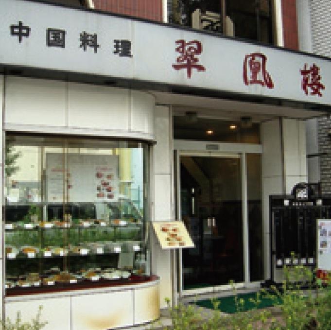 中国料理 翠凰楼
