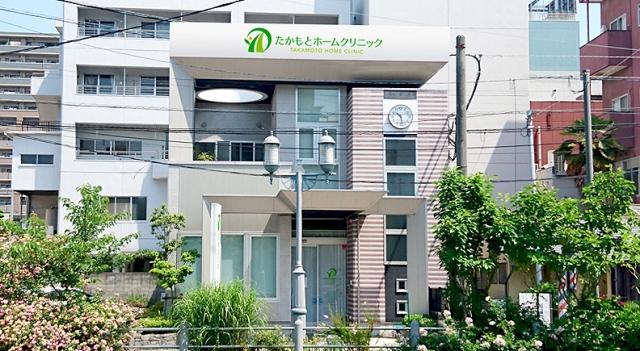 たかもとホームクリニック (福岡県福岡市東区/内科)  e-NAVITA ...