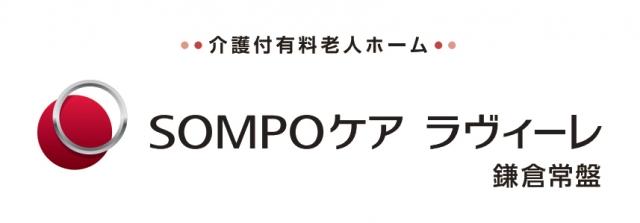SOMPOケアラヴィーレ 鎌倉常磐