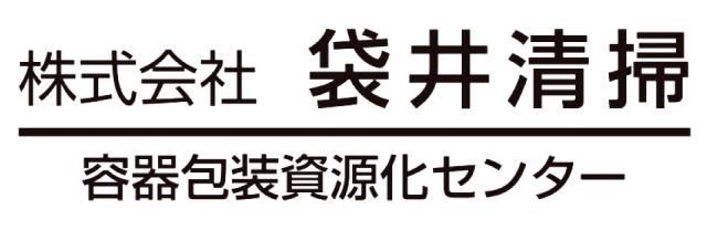 株式会社袋井清掃