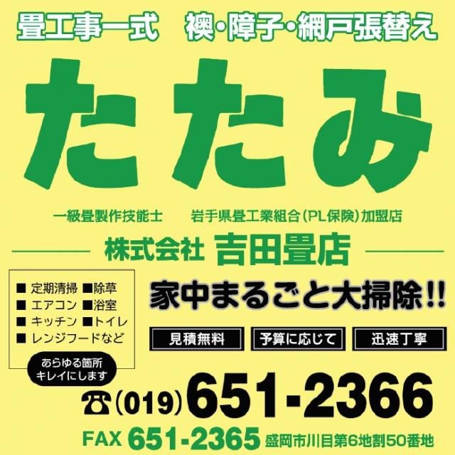 株式会社吉田畳店