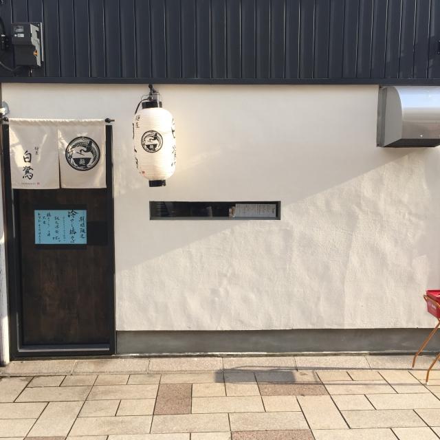 麺屋 白鷺
