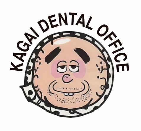 かが井歯科