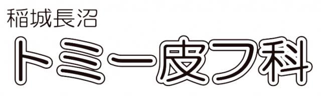 稲城長沼 トミー皮フ科
