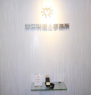 宮原税理士事務所