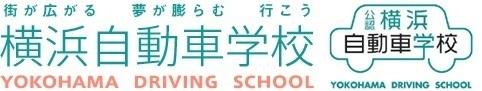 横浜自動車学校