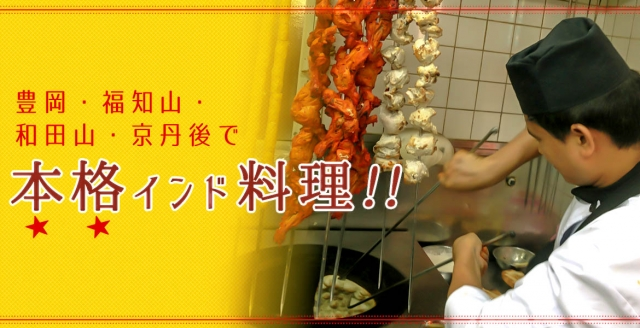 ナマステ 福知山店