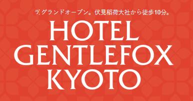 ホテルジェントルフォックス京都