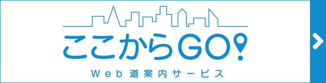 ここからGO! - 多言語対応 Web道案内サービス