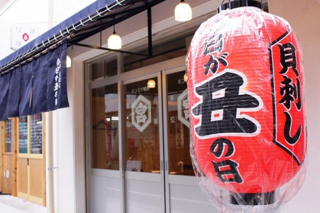 うなぎ串焼き くりから 東長崎店