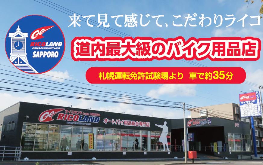 ライコランドCuBe札幌白石店