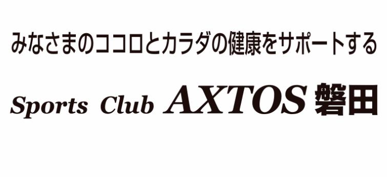 アクトス磐田