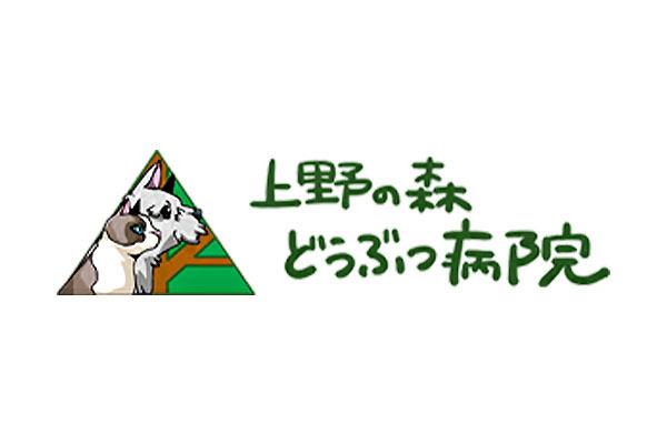 上野の森どうぶつ病院