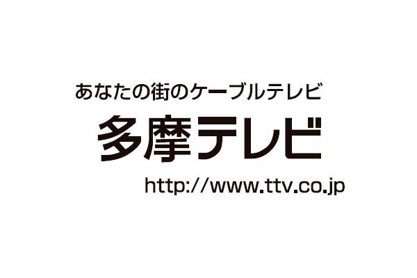 多摩テレビ