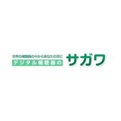 デジタル補聴器のサガワ 音羽町本店