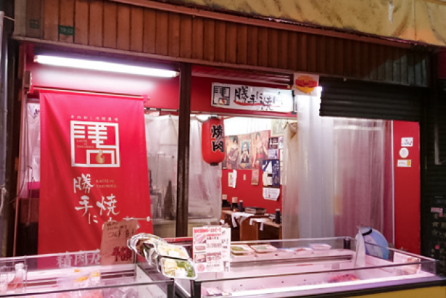 セルフ焼肉 浅間農場 勝手に焼肉 鶴橋店