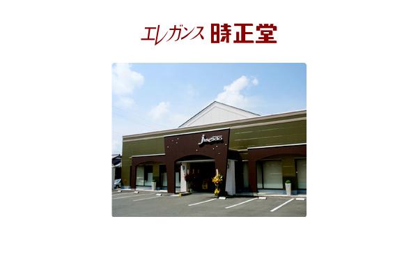 エレガンス時正堂 泉町本店