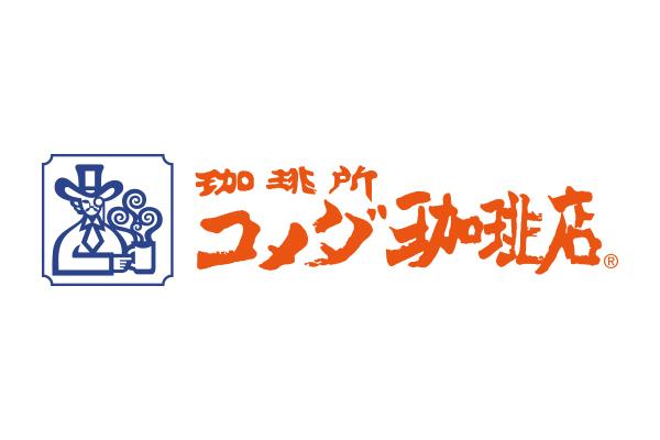 名 駅 コメダ