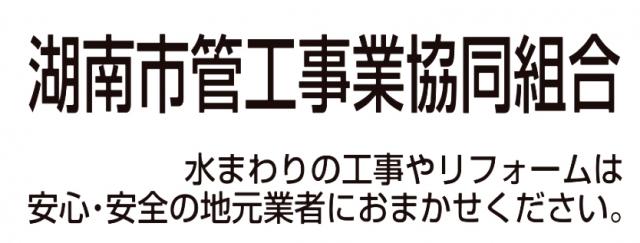 湖南市菅工事業協同組合