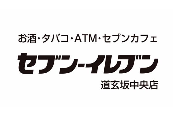 セブン-イレブン 渋谷道玄坂中央店