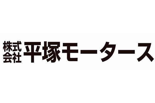 株式会社平塚モータース