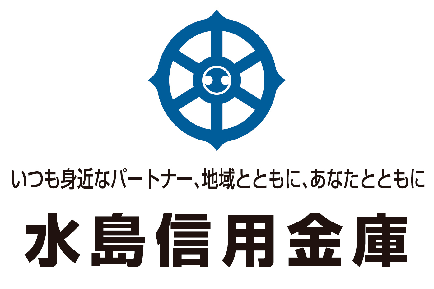 金庫 水島 信用