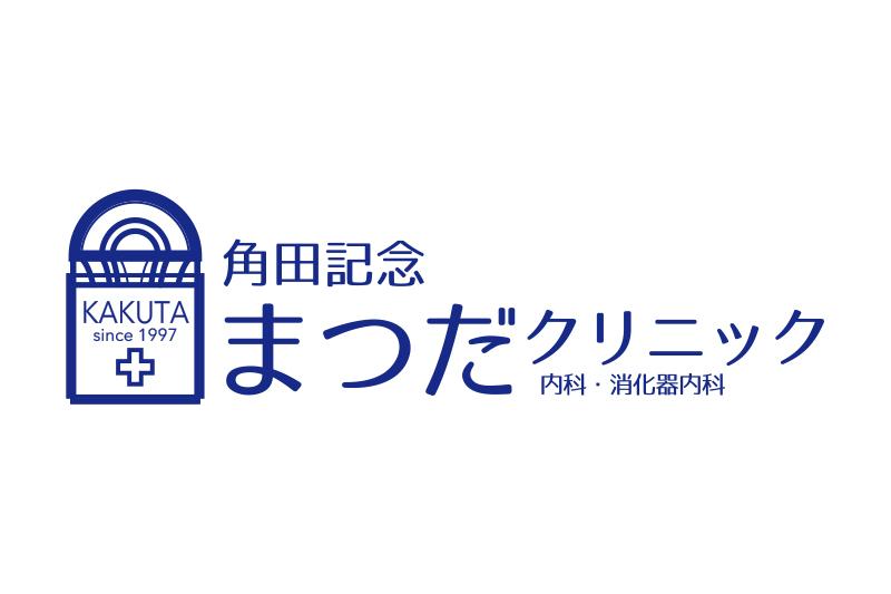角田記念 まつだクリニック内科・消化器内科