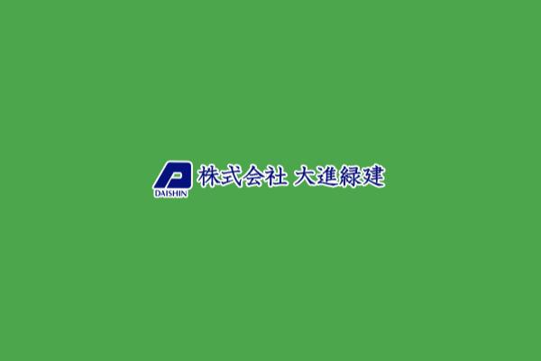 株式会社大進緑建