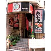 ぱっぷHOUSE 渋谷本店