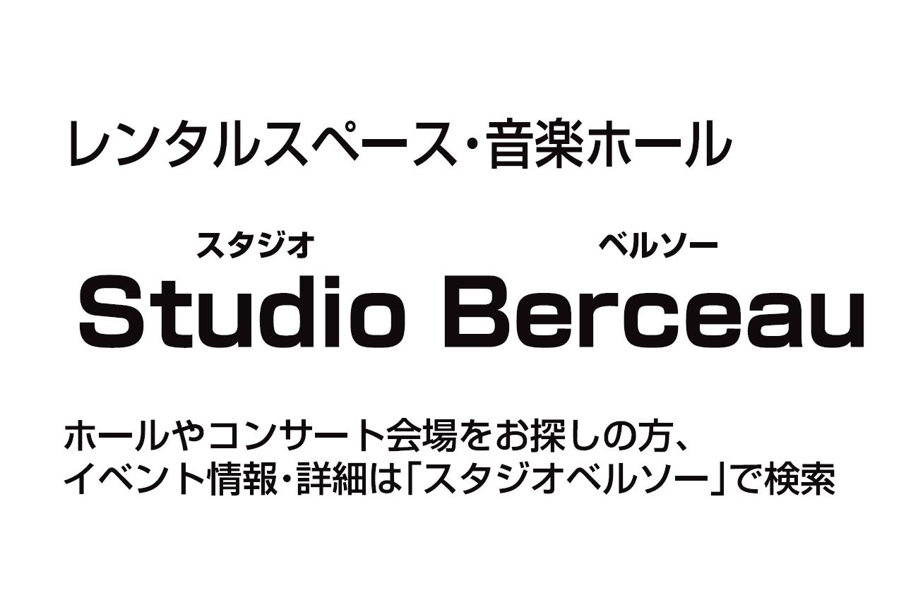Studio Berceau