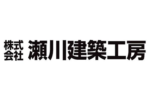 株式会社瀬川建築工房