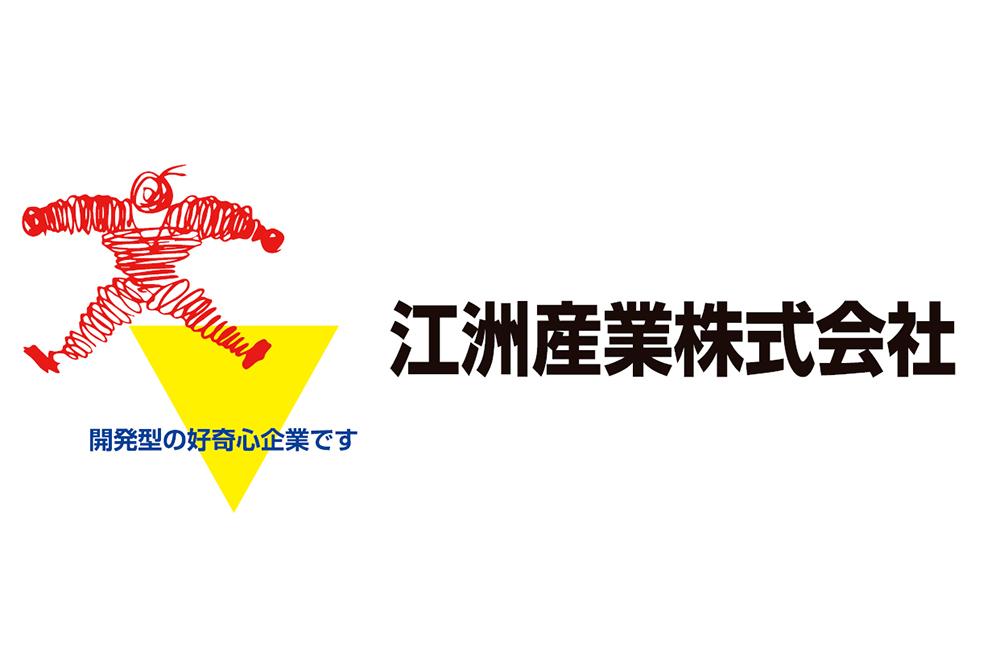 江洲産業株式会社