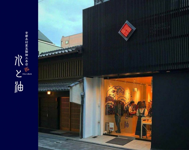 京都木村家宝飾細工本店「水と油」