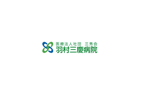 羽村三慶病院