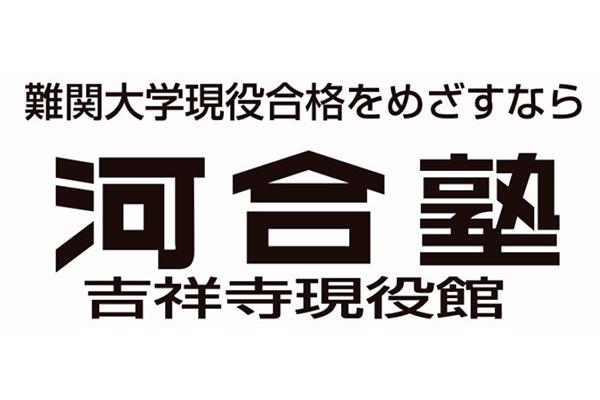 河合塾 吉祥寺現役館
