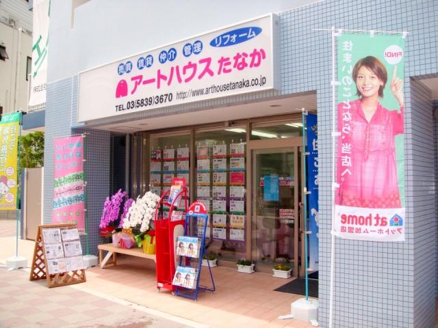 有限会社アートハウスたなか 日暮里駅前支店