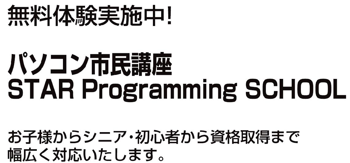 パソコン市民講座 イトーヨーカドー茅ヶ崎教室